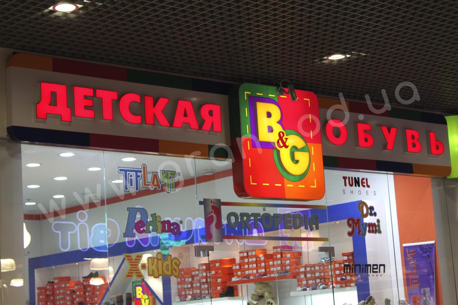 Оформление витрин в Одессе, дизайн витрин и торговых точек